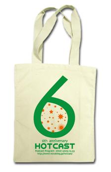 6th_bag2.jpg
