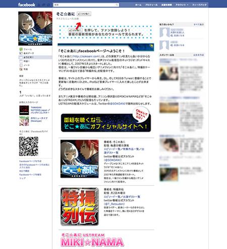 sokoani_fb.jpg